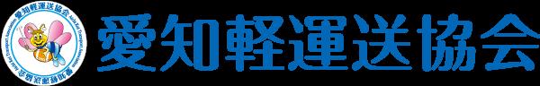 愛知軽運送協会