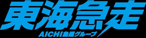 株式会社東海急走