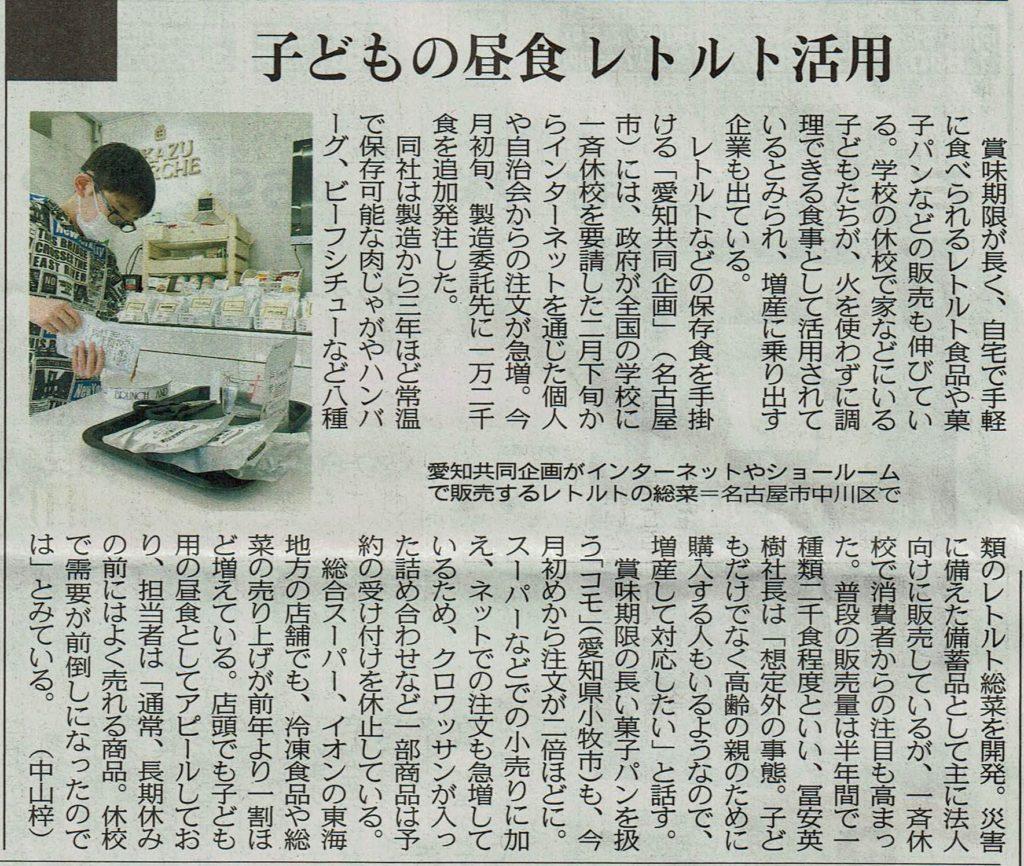 子どもの昼食レトルト活用記事