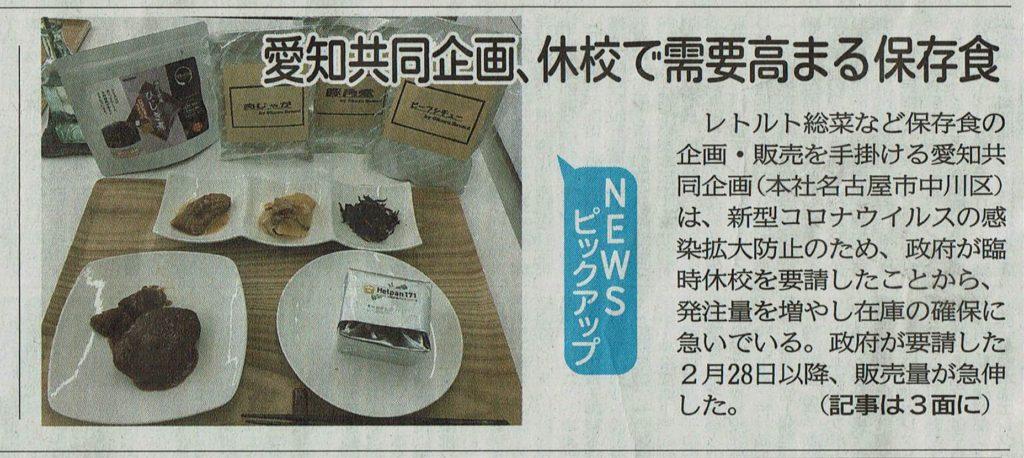 愛知共同企画、休校で需要高まる保存食記事
