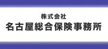 株式会社名古屋総合保険事務所
