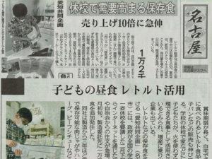 愛知共同企画新聞記事